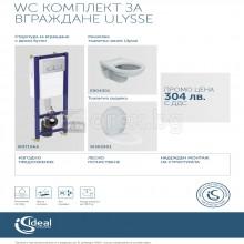 WC комплект за вграждане, IDEAL STANDARD Ulysse - Структура W3710AA, Тоалетна чиния E904301 и Тоалетна седалка W302901