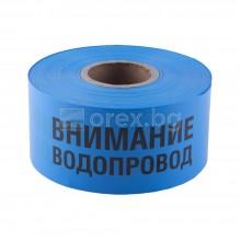 Лента ''ВНИМАНИЕ ВОДОПРОВОД'' - 300м