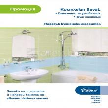 ПРОМО к-кт 1 VIDIMA SevaL - Смесители B0966AA, В0974АА и Душ система - В0975АА