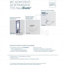 WC комплект за вграждане, IDEAL STANDARD TESI AquaBlade - Структура W3710AA, Тоалетна чиния T007901 и Тоалетна седалка T352801