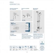ПРОМО к-кт IDEAL STANDARD Esla 3 в 1 - Смесители BC224AA/BC229AA и Душ система - IdealRain Evo